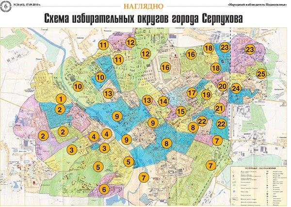 округов города Серпухова в