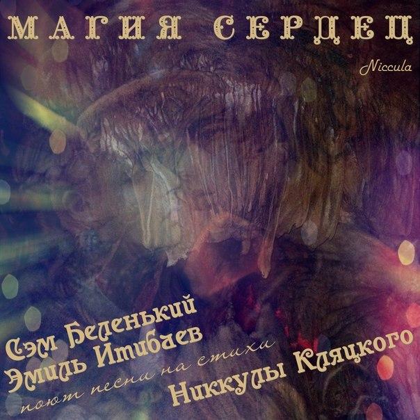 Альбом: Магия сердец Сэм Беленький и Эмиль Итибаев поют песни на стихи Никкулы Кляцкого
