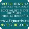 Фото школа Алексея Федорова