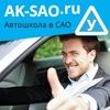 АК-САО — Автошкола в САО (м.Аэропорт)