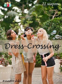 DRESS-CROSSING в #MATRЁSHKI