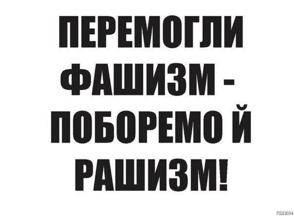 Путин нарушил международные нормы, терроризировал всех своих соседей. Не надо прилагать много усилий, чтобы заметить сходство с одним немецким диктатором, - американский профессор Мотыль - Цензор.НЕТ 3798