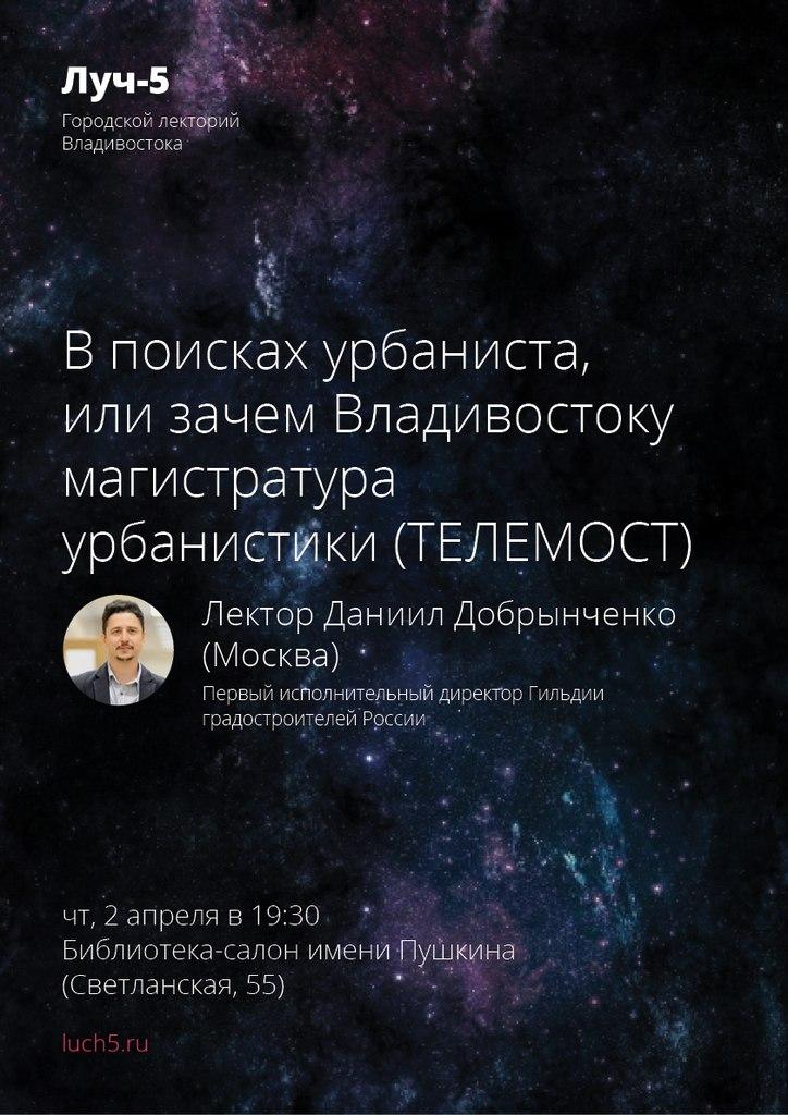 Афиша Владивосток Лекция-телемост с московским урбанистом