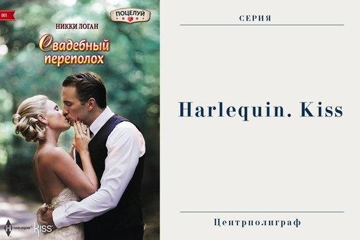 мини романы тайный брак: