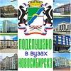 Подслушано в ВУЗах Новосибирска