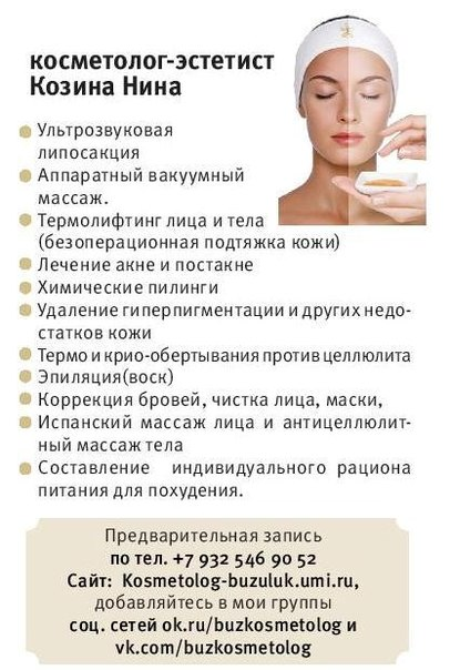 массаж лица,