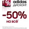 Адидасдисконт адреса дисконтов Adidas официального сайта