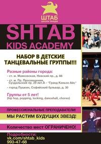 SHTAB KIDS ACADEMY. Детские танцевальные группы!