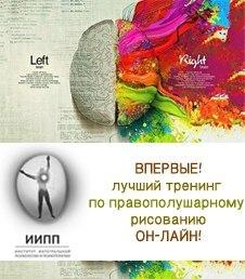 Афиша Москва Обучаемся правополушарному рисованию за 6 часов