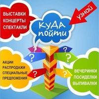 Логотип Куда пойти в Хабаровске? Афиша Хабаровска