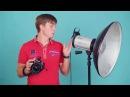 Как фотографировать в студии. Знакомство со студийным оборудованием