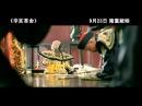 Xinhai geming 2011 Trailer