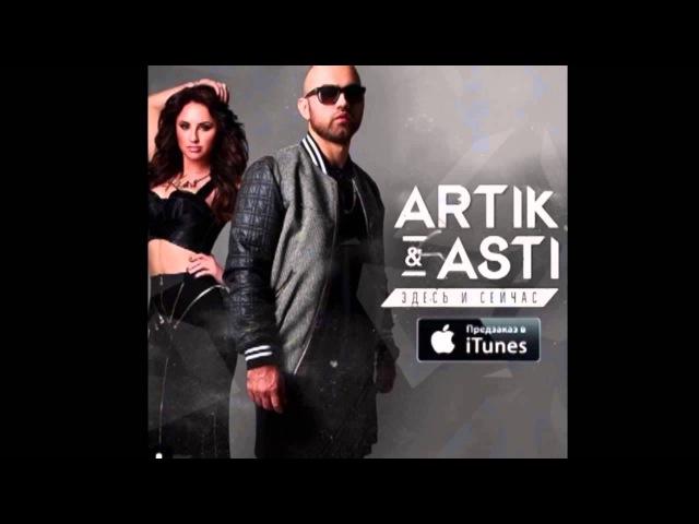 ARTIK ASTI - Поцелуи (из альбома Здесь и сейчас)