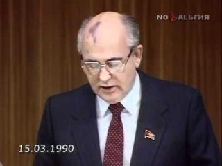 Вступление Горбачёва в должность Президента СССР