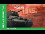 Время Победы - 30 Серия. 24 апреля 1945 года. StarMedia. Babich-Design. 2010