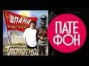 Анатолий Полотно - Шпана фартовая (Весь альбом) 2004 / FULL HD