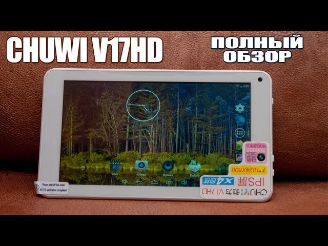 Планшет CHUWI V17HD. Полный обзор. Четыре ядра за 64 доллара. RK3188