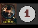 Сыщик Путилин 1 серия (2007 год) (русский сериал)