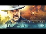 The Water Diviner / Искатель воды [Трейлер] [2015 / Русский]