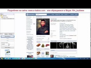 Imacros - программа для автоматического поиска рефералов, клиентов, партнеров