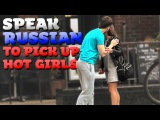 Jonnytv -Speak RUSSIAN to pick up HOT GIRLS! a.k.a Russian PUA Ivan
