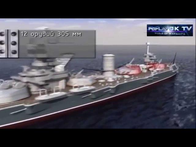 Линкор Марат ВМФ СССР
