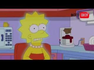 Что случилось у Симпсонов? Самая новая серия!  WELL THIS JUST HAPPENED ON THE SIMPSONS