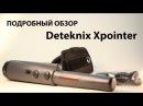 Подробный обзор Deteknix Xpointer