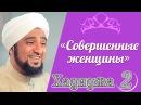 «Совершенные женщины»   20-я серия - Хадиджа дочь Хувайлида   Часть 2