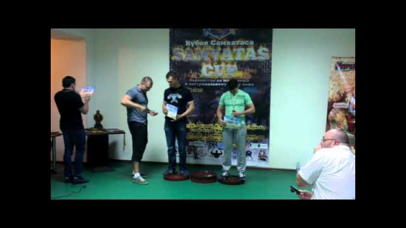 Награждение победителей. Кубок Самватаса/SAMVATAS CUP 2015 (UPC)