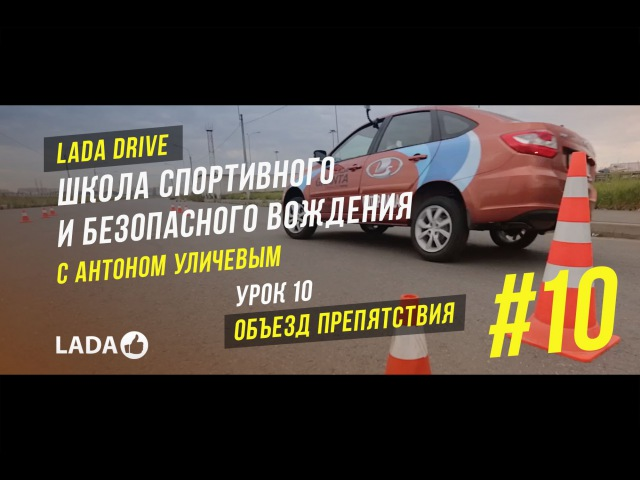 LADA Drive. Урок 10 ОБЪЕЗД ПРЕПЯТСТВИЙ. Школа безопасного вождения LADA (ЛАДА)