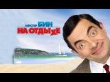 СМЕШНО ДО СЛЕЗ!!! Мистер Бин на отдыхе / ПОЛНЫЙ ФИЛЬМ / Комедия HD 720 p