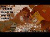 Nala and Simba-Hate u but I love Нала и Симба-Ненавижу тебя, но люблю