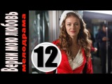 Верни мою любовь 12 серия (2014) мелодрама смотреть онлайн 16/12/2014
