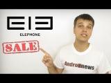 Elephone M2, M1, Q, Trunk можно купить по интересным ценам каждую среду | Andro-News