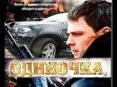 Одиночка (2015) КРИМИНАЛЬНЫЙ ТРИЛЛЕР русские боевики 2015 смотреть онлайн фильм Одиночка