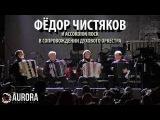 Фёдор Чистяков и Accordion Rock с оркестром в Aurora CH (СПб)