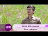 Динар Шаймарданов -