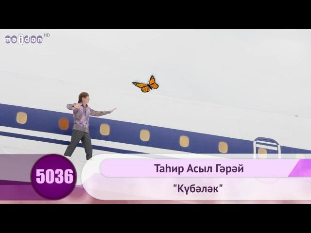Тахир Асыл Гэрэй Кубэлэк HD 1080p