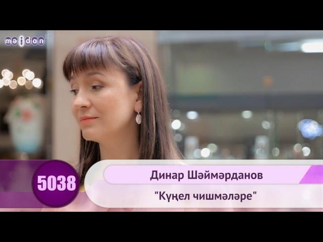 Рузиля Сафина - Ерактагы якын кешем | HD 1080p