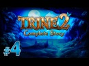Прохождение TRINE 2 Сomplete Story Часть 4 ЗАМШЕЛЫЕ ТОПИ