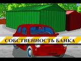 Красная Плесень - Дефолт. Официальный клип.