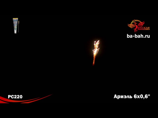 Ракеты ассорти РС220 Ариэль