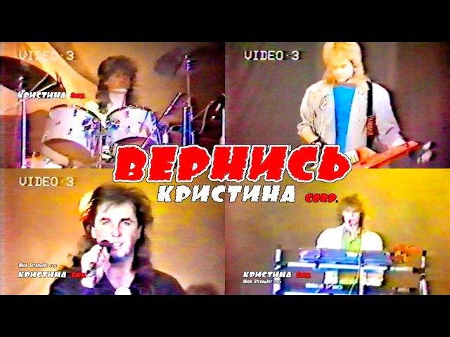 КРИСТИНА Corp (Пусть давно я не вижу тебя) КЛИП с музыкантами группы ©