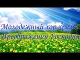Молодежный хор храма Преображения Господня