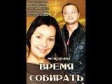 ВРЕМЯ СОБИРАТЬ (2014) - НАТАЛЬЯ АНТОНОВА