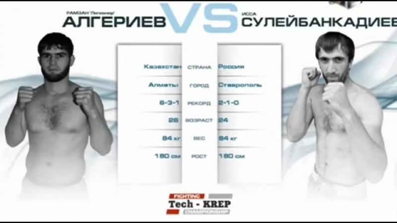 Рамзан Алгериев vs Исса Сулейбанкадиев