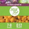 Фестиваль здорової їжі Best Food Fest & Health