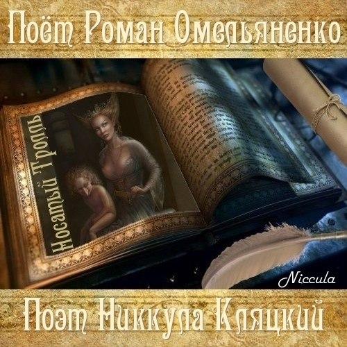 Альбом: Носатый Тролль Поёт Роман Омельяненко. Поэт Никкула Кляцкий