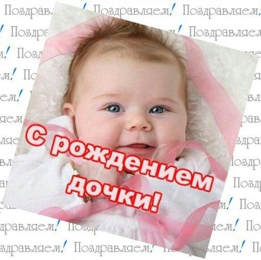 картинки с поздравления с новорожденным